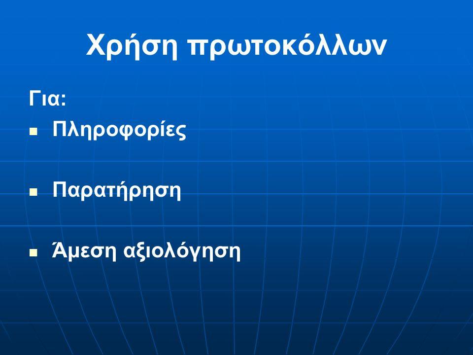 Χρήση πρωτοκόλλων Για: Πληροφορίες Παρατήρηση Άμεση αξιολόγηση