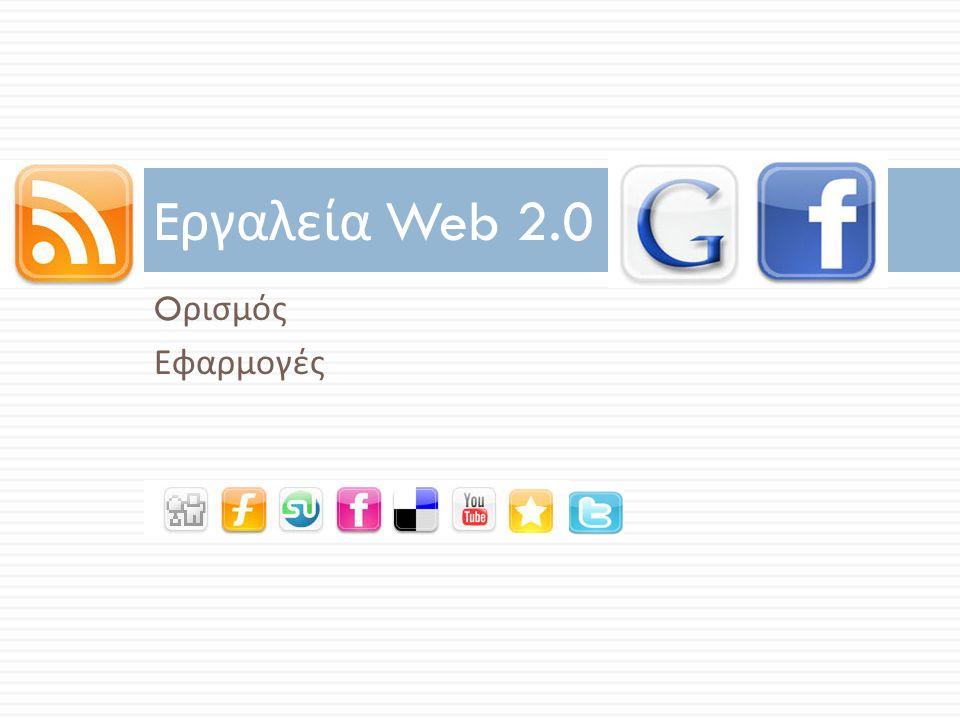 O ρισμός Εφαρμογές E ργαλεία Web 2.0