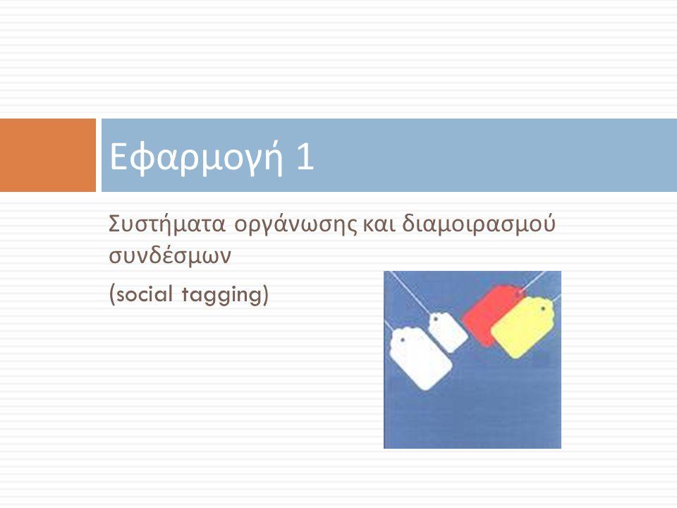 Συστήματα οργάνωσης και διαμοιρασμού συνδέσμων (social tagging) Εφαρμογή 1