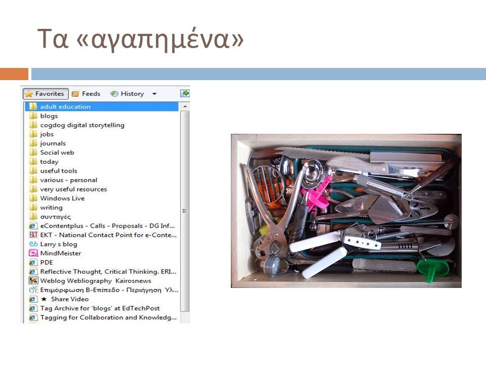 Κατηγοριοποίηση (taxonomy) «Ενεργοποίηση» πολλαπλών εννοιών Επιλογή ΜΙΑΣ από τις ενεργοποιημένες ιδέες Κατηγοριοποιίηση Αντικείμενο αξιόλογο ώστε να το θυμάται κανείς (άρθρο, εικόνα...) Ανάλυση (παράλυση;)