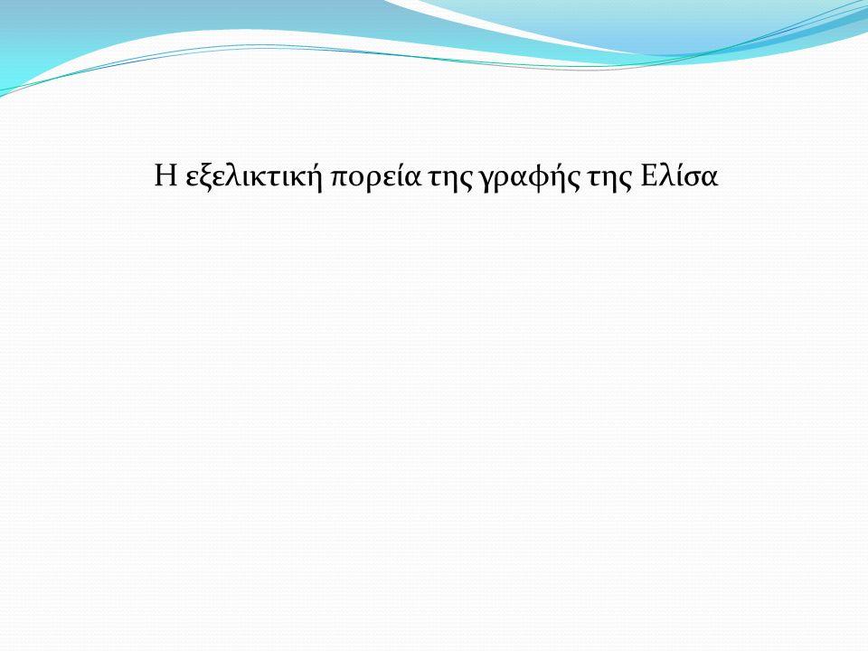 H εξελικτική πορεία της γραφής της Ελίσα