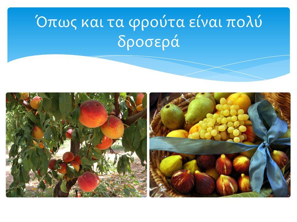 Όπως και τα φρούτα είναι πολύ δροσερά
