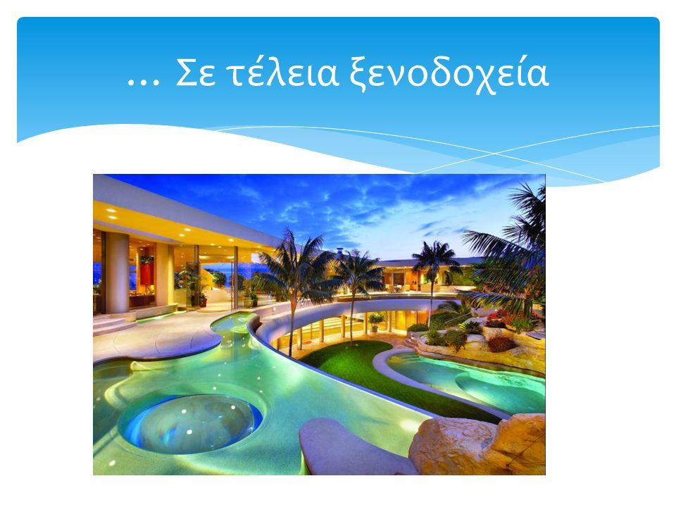 … Σε τέλεια ξενοδοχεία