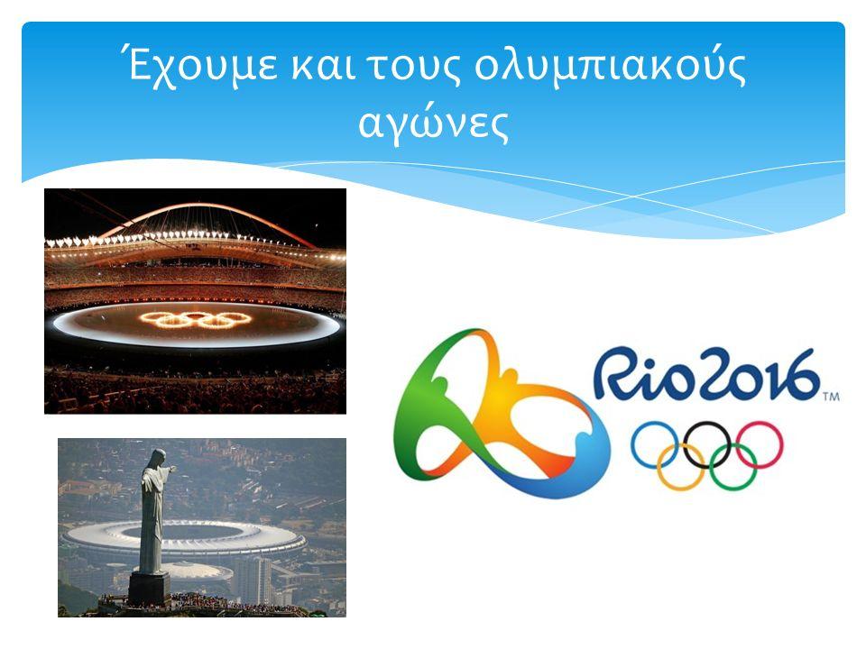 Έχουμε και τους ολυμπιακούς αγώνες