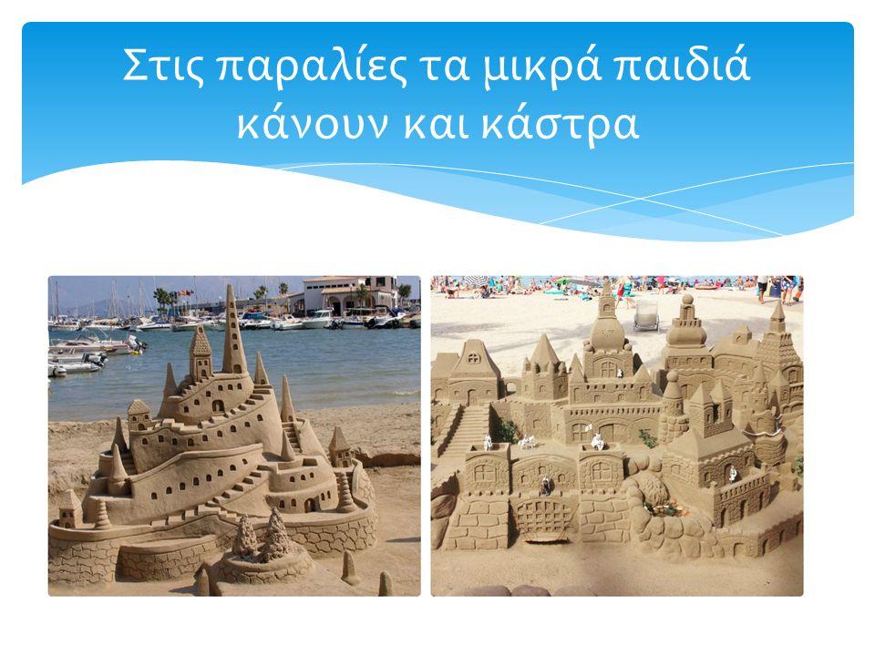 Στις παραλίες τα μικρά παιδιά κάνουν και κάστρα
