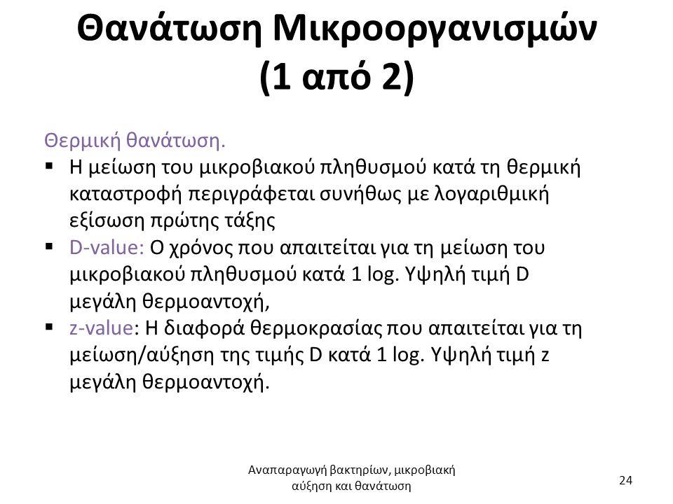 Θανάτωση Μικροοργανισμών (1 από 2) Θερμική θανάτωση.