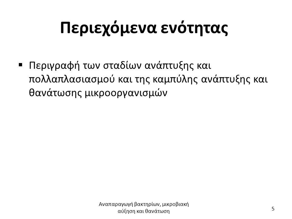 Δηλώνεται ότι όπου δεν αναφέρεται βιβλιογραφική πηγή σε εικόνες/πίνακες/διαγράμματα, αυτά δεν αποτελούν πνευματική ιδιοκτησία του διδάσκοντα, αλλά προέρχονται από ηλεκτρονικές πηγές ελεύθερης πρόσβασης όπως το https://www.google.gr/imghp?hl=el&tab=wi&ei= Z2ktVv-1NYO5swHG2rH4Ag&ved=0CBEQqi4oAQ (εικόνες google.com) https://www.google.gr/imghp?hl=el&tab=wi&ei= Z2ktVv-1NYO5swHG2rH4Ag&ved=0CBEQqi4oAQ 26