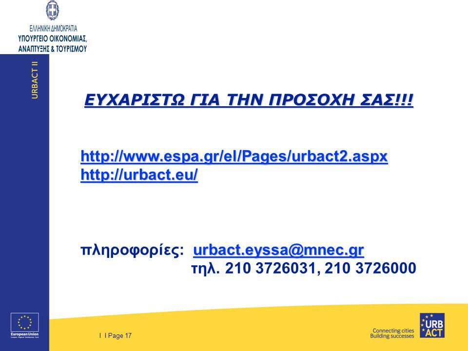 I I Page 17 ΕΥΧΑΡΙΣΤΩ ΓΙΑ ΤΗΝ ΠΡΟΣΟΧΗ ΣΑΣ!!! http://www.espa.gr/el/Pages/urbact2.aspx http://urbact.eu/ urbact.eyssa@mnec.gr πληροφορίες: urbact.eyssa