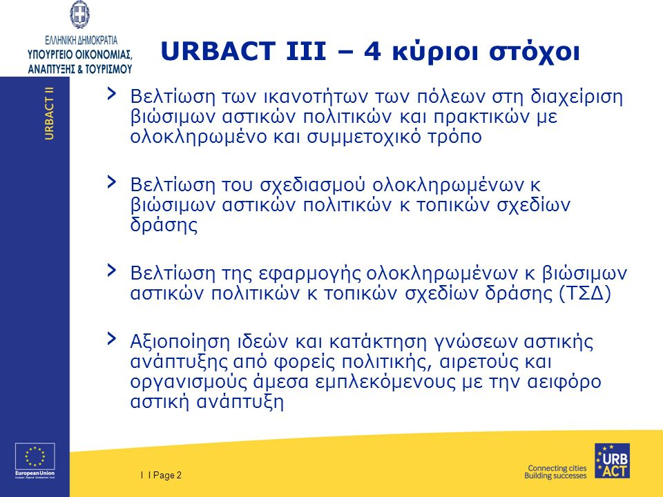 I I Page 2 › Βελτίωση των ικανοτήτων των πόλεων στη διαχείριση βιώσιμων αστικών πολιτικών και πρακτικών με ολοκληρωμένο και συμμετοχικό τρόπο › Βελτίω