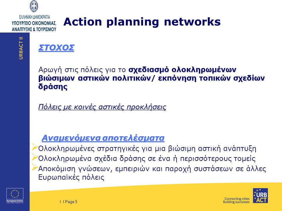 I I Page 5 Action planning networks ΣΤΟΧΟΣ ΣΤΟΧΟΣ σχεδιασμό ολοκληρωμένων βιώσιμων αστικών πολιτικώνεκπόνηση τοπικών σχεδίων δράσης Αρωγή στις πόλεις