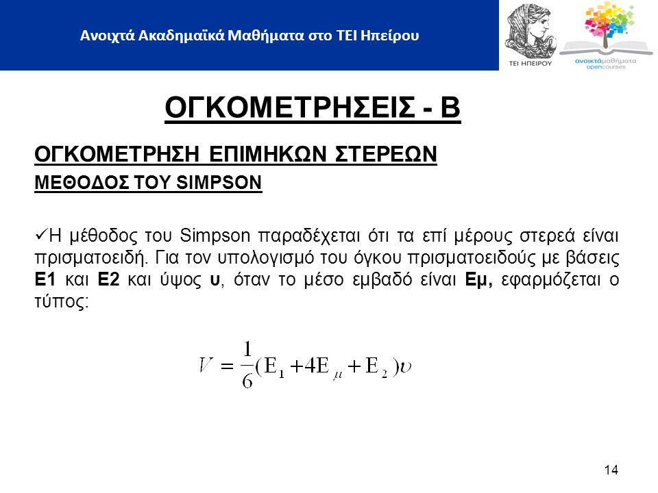 ΟΓΚΟΜΕΤΡΗΣΕΙΣ - Β ΟΓΚΟΜΕΤΡΗΣΗ ΕΠΙΜΗΚΩΝ ΣΤΕΡΕΩΝ ΜΕΘΟΔΟΣ ΤΟΥ SIMPSON Η μέθοδος του Simpson παραδέχεται ότι τα επί μέρους στερεά είναι πρισματοειδή. Για