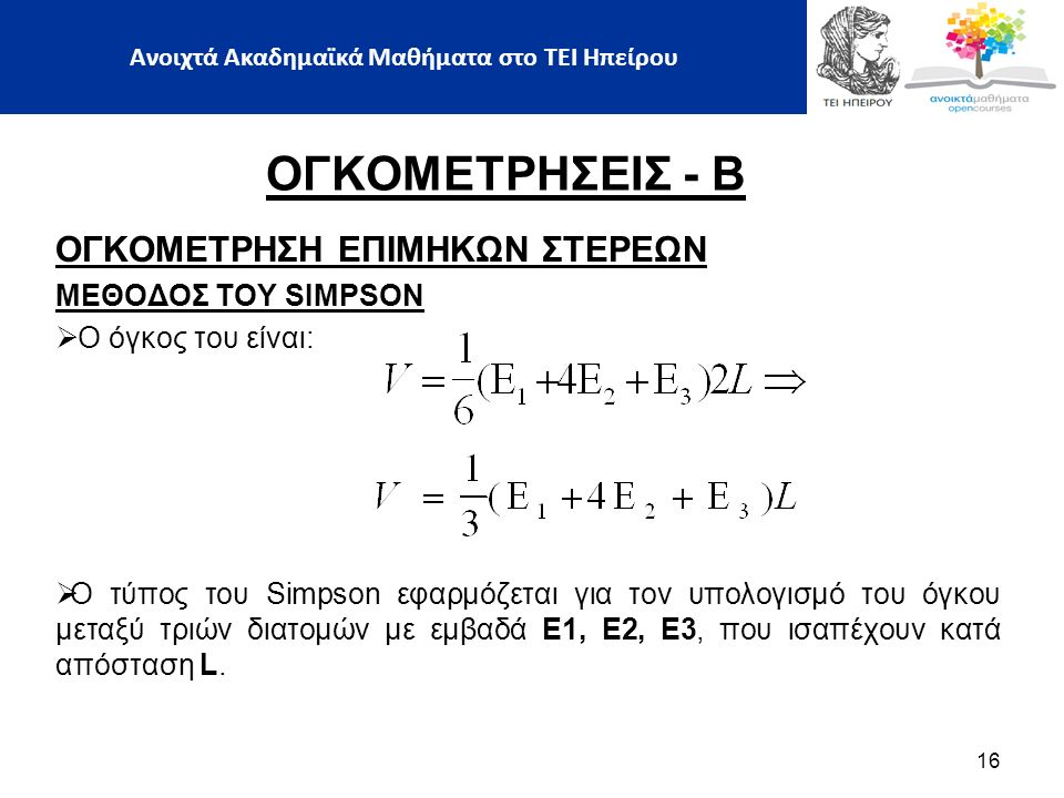 ΟΓΚΟΜΕΤΡΗΣΕΙΣ - Β ΟΓΚΟΜΕΤΡΗΣΗ ΕΠΙΜΗΚΩΝ ΣΤΕΡΕΩΝ ΜΕΘΟΔΟΣ ΤΟΥ SIMPSON  Ο όγκος του είναι:  Ο τύπος του Simpson εφαρμόζεται για τον υπολογισμό του όγκου