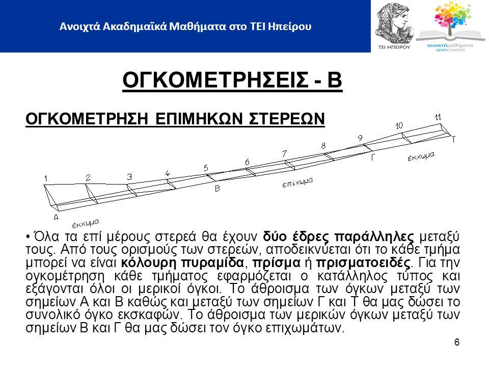 ΟΓΚΟΜΕΤΡΗΣΕΙΣ - Β ΟΓΚΟΜΕΤΡΗΣΗ ΕΠΙΜΗΚΩΝ ΣΤΕΡΕΩΝ ΜΕΘΟΔΟΣ ΤΟΥ SIMPSON  Το αμέσως επόμενο πρισματοειδές ορίζεται από τις διατομές 3, 4 και 5.