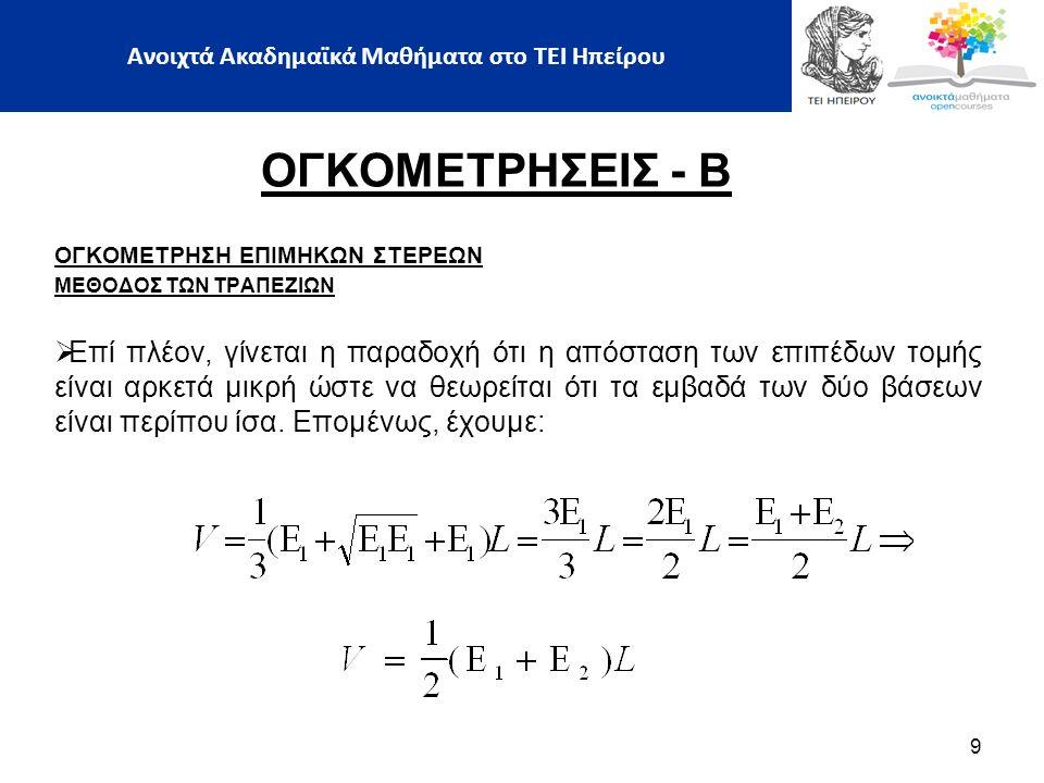 ΟΓΚΟΜΕΤΡΗΣΕΙΣ - Β ΟΓΚΟΜΕΤΡΗΣΗ ΕΠΙΜΗΚΩΝ ΣΤΕΡΕΩΝ ΜΕΘΟΔΟΣ ΤΩΝ ΤΡΑΠΕΖΙΩΝ Ένας πιο εποπτικός τρόπος απόδειξης του παραπάνω τύπου είναι ο εξής: Μετασχηματίζουμε τα σχήματα τομής σε ορθογώνια παραλληλόγραμμα με το ίδιο εμβαδό αλλά πλάτος 1 μονάδα.