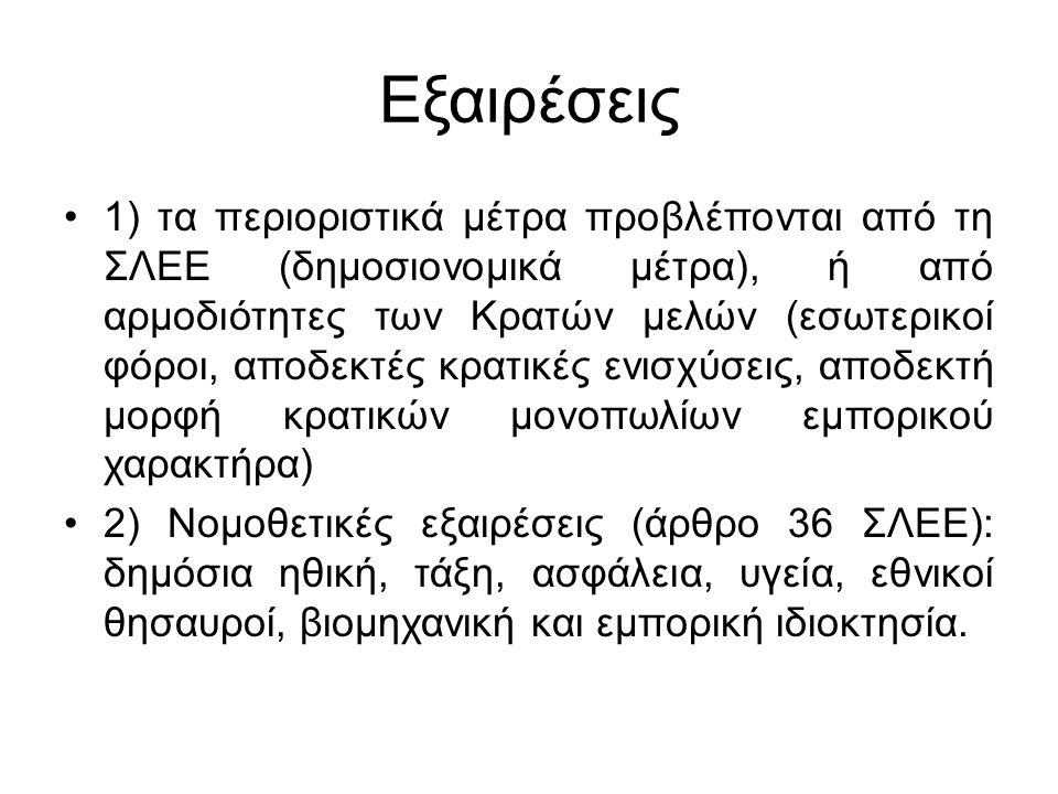 Εξαιρέσεις 1) τα περιοριστικά μέτρα προβλέπονται από τη ΣΛΕΕ (δημοσιονομικά μέτρα), ή από αρμοδιότητες των Κρατών μελών (εσωτερικοί φόροι, αποδεκτές κ