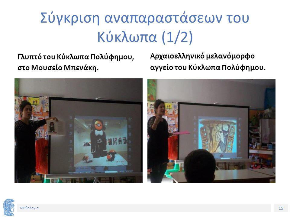 15 Μυθολογία Σύγκριση αναπαραστάσεων του Κύκλωπα (1/2) Γλυπτό του Κύκλωπα Πολύφημου, στο Μουσείο Μπενάκη.