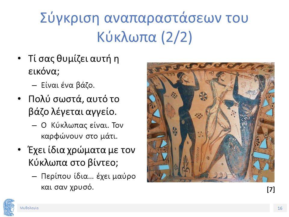 16 Μυθολογία Σύγκριση αναπαραστάσεων του Κύκλωπα (2/2) Τί σας θυμίζει αυτή η εικόνα; – Είναι ένα βάζο.