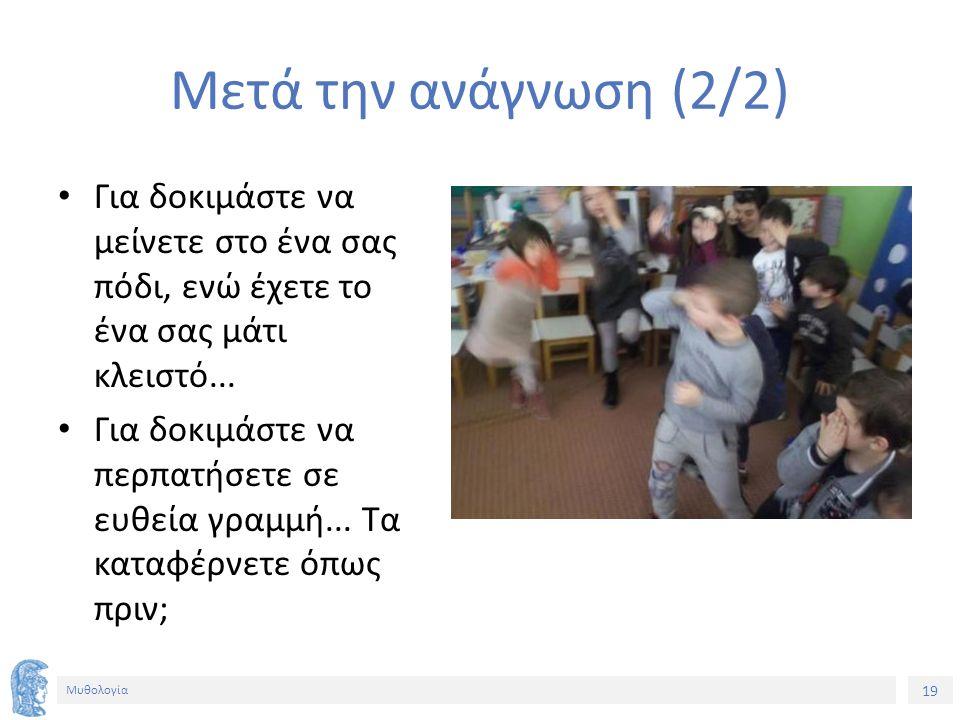 19 Μυθολογία Μετά την ανάγνωση (2/2) Για δοκιμάστε να μείνετε στο ένα σας πόδι, ενώ έχετε το ένα σας μάτι κλειστό...