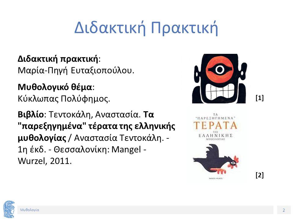 3 Μυθολογία Λίγα λόγια για τη δραστηριότητα (1/5) Γνωριμία των παιδιών με την Ελληνική Μυθολογία και συγκεκριμένα με τον μύθο του Κύκλωπα Πολύφημου, με αφορμή το βιβλίο: «Τα παρεξηγημένα Τέρατα της Ελληνικής Μυθολογίας».