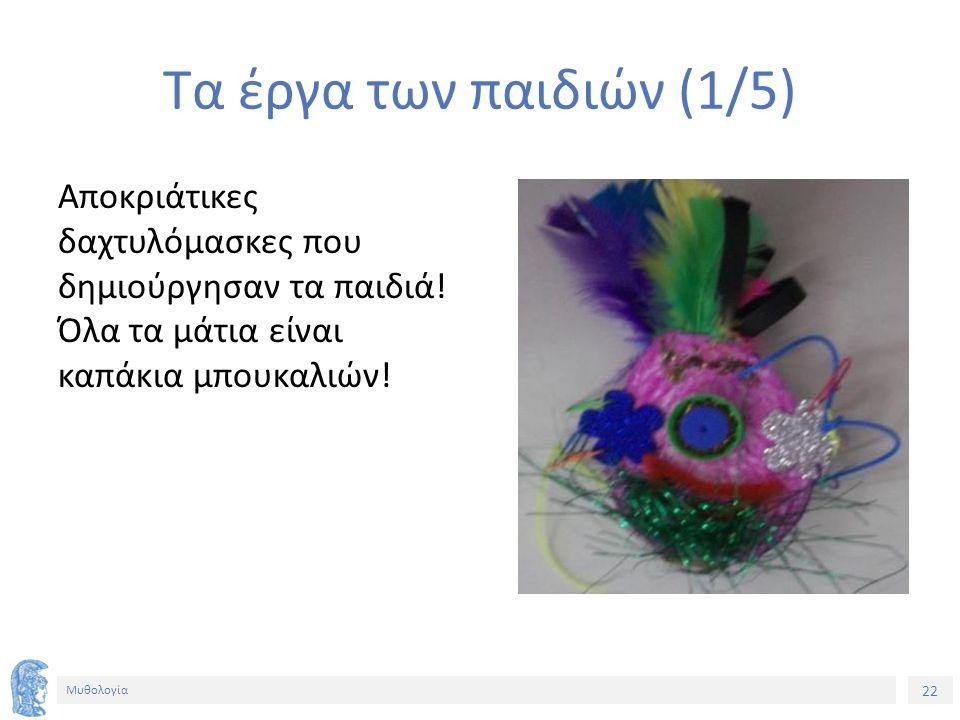 22 Μυθολογία Τα έργα των παιδιών (1/5) Αποκριάτικες δαχτυλόμασκες που δημιούργησαν τα παιδιά.
