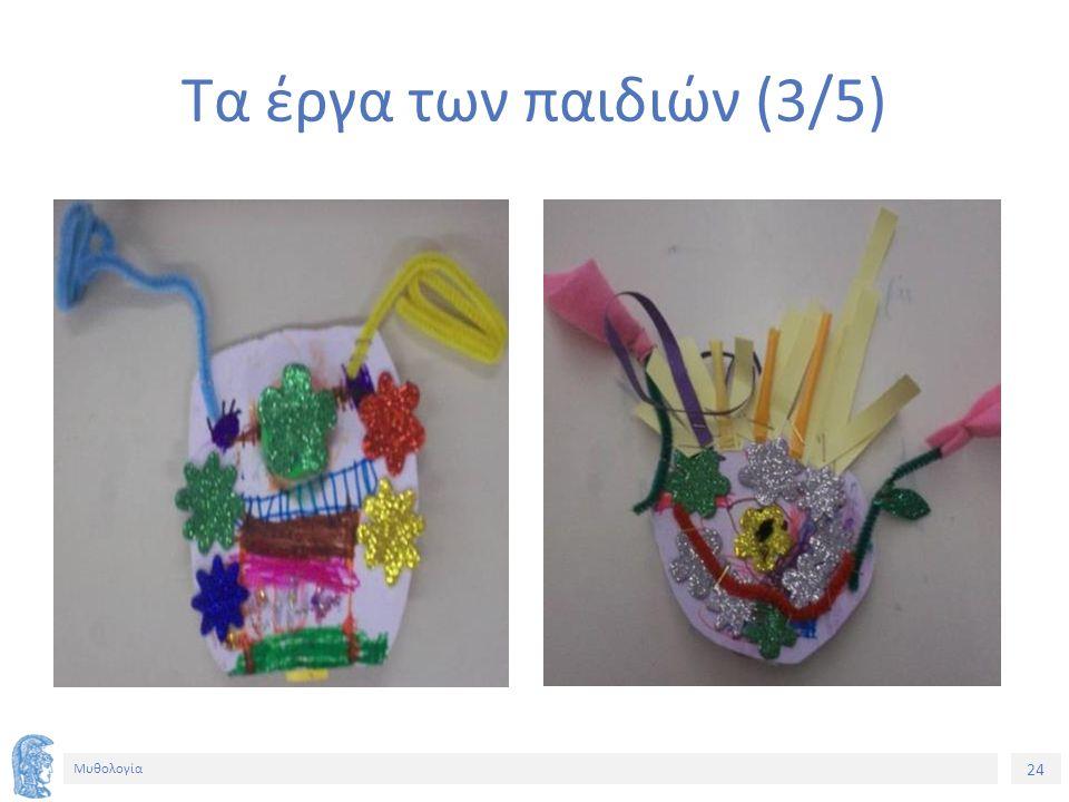 24 Μυθολογία Τα έργα των παιδιών (3/5)