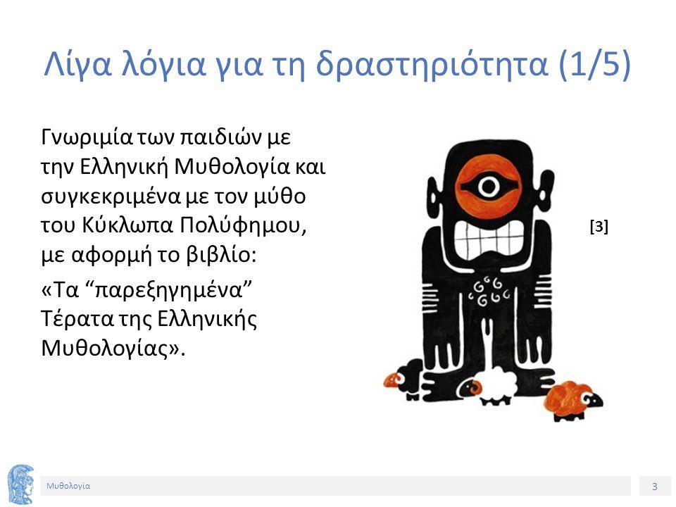 4 Μυθολογία Λίγα λόγια για τη δραστηριότητα (2/5) Στο βιβλίο, υπάρχουν αυτοτελείς μύθοι για 13 Τέρατα της μυθολογίας.