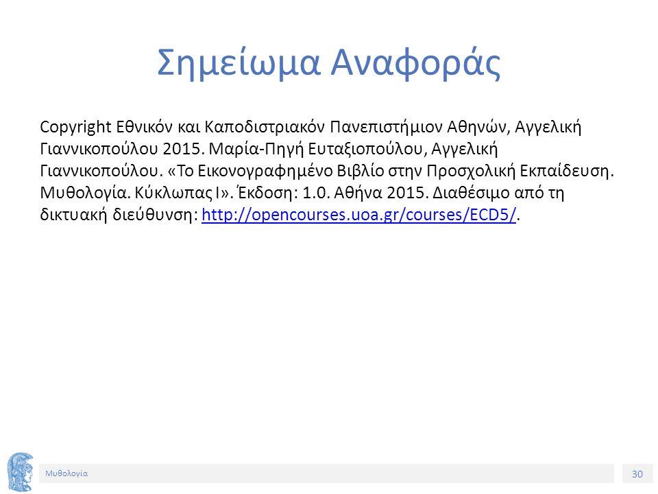 30 Μυθολογία Σημείωμα Αναφοράς Copyright Εθνικόν και Καποδιστριακόν Πανεπιστήμιον Αθηνών, Αγγελική Γιαννικοπούλου 2015.