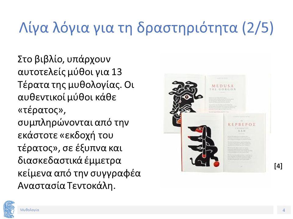 5 Μυθολογία Λίγα λόγια για τη δραστηριότητα (3/5) Παράλληλα, το βιβλίο από τη Mangel-Wurzel είναι πλούσια εικονογραφημένο σε νέο- μελανόμορφο ρυθμό από την ελληνική ομάδα Beetroot που απέσπασε το βραβείο red dot Design Agency of the year 2011.