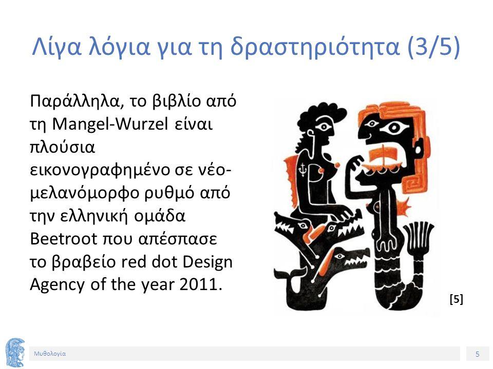 6 Μυθολογία Λίγα λόγια για τη δραστηριότητα (4/5) Με αφορμή το παραπάνω βιβλίο, η καλλιτεχνική ομάδα «beetroot», πραγματοποίησε διαδραστική εικαστική έκθεση με τίτλο «Τα Ελληνικά Τέρατα» στο Μουσείο Μπενάκη το 2012.