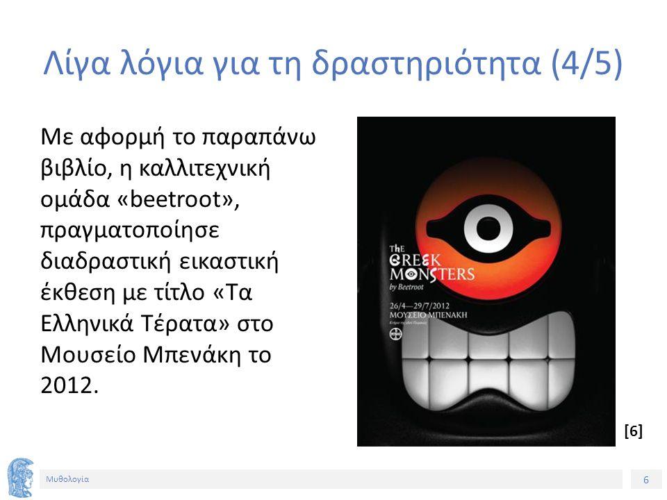 7 Μυθολογία Λίγα λόγια για τη δραστηριότητα (5/5) Με αφορμή την έκθεση των «beetmore» και σε συνδυασμό με την περίοδο της Αποκριάς, πραγματοποιούμε εικαστική δραστηριότητα κατασκευής μάσκας.