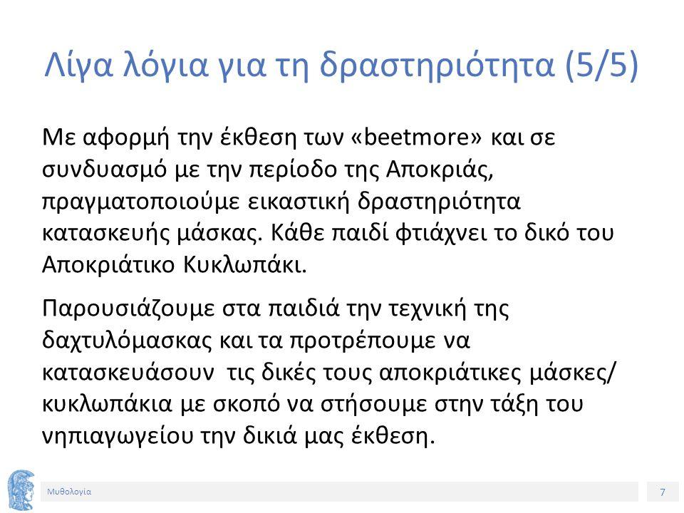 18 Μυθολογία Μετά την ανάγνωση (1/2) Πρότεινα στα παιδιά, να βιώσουμε και εμείς την όραση μόνο από το ένα μάτι και να γίνουμε για λίγο Κυκλωπάκια.