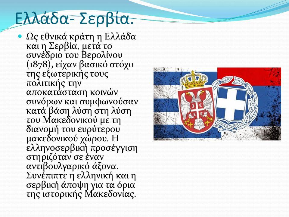 Ελλάδα- Σερβία.