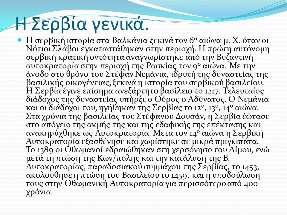 Η Σερβία σήμερα.Η Σερβία, επίσημα Δημοκρατία της Σερβίας είναι χώρα των κεντρικών Βαλκανίων.