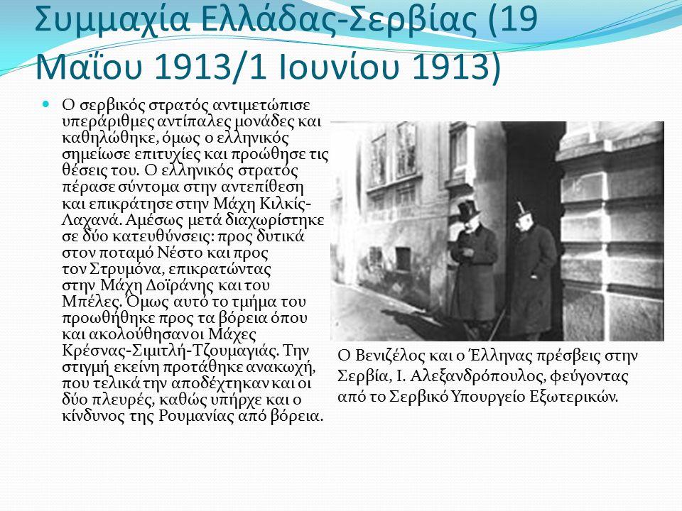 Συμμαχία Ελλάδας-Σερβίας (19 Μαΐου 1913/1 Ιουνίου 1913) Ο σερβικός στρατός αντιμετώπισε υπεράριθμες αντίπαλες μονάδες και καθηλώθηκε, όμως ο ελληνικός σημείωσε επιτυχίες και προώθησε τις θέσεις του.