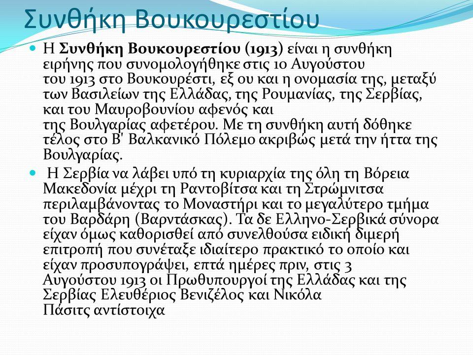 Συνθήκη Βουκουρεστίου Η Συνθήκη Βουκουρεστίου (1913) είναι η συνθήκη ειρήνης που συνομολογήθηκε στις 10 Αυγούστου του 1913 στο Βουκουρέστι, εξ ου και η ονομασία της, μεταξύ των Βασιλείων της Ελλάδας, της Ρουμανίας, της Σερβίας, και του Μαυροβουνίου αφενός και της Βουλγαρίας αφετέρου.