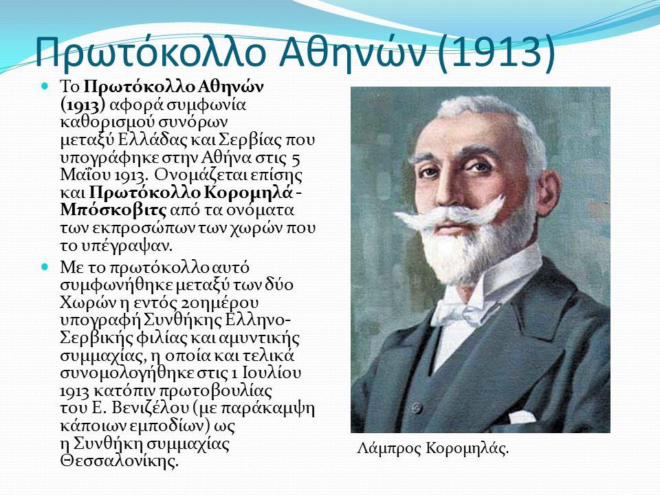 Πρωτόκολλο Αθηνών (1913) Το Πρωτόκολλο Αθηνών (1913) αφορά συμφωνία καθορισμού συνόρων μεταξύ Ελλάδας και Σερβίας που υπογράφηκε στην Αθήνα στις 5 Μαΐου 1913.