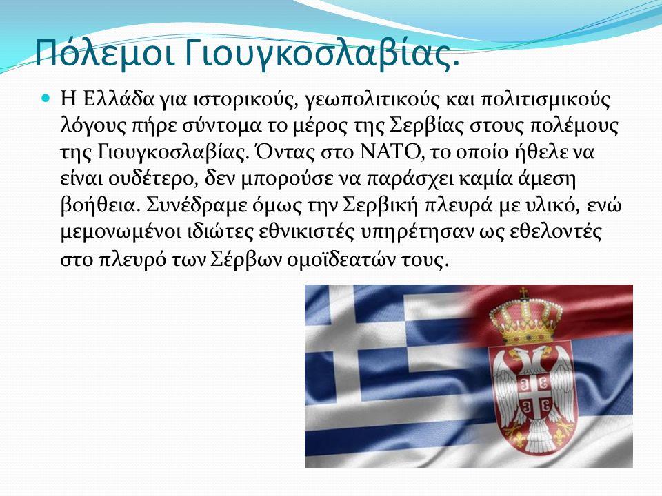 Πόλεμοι Γιουγκοσλαβίας.