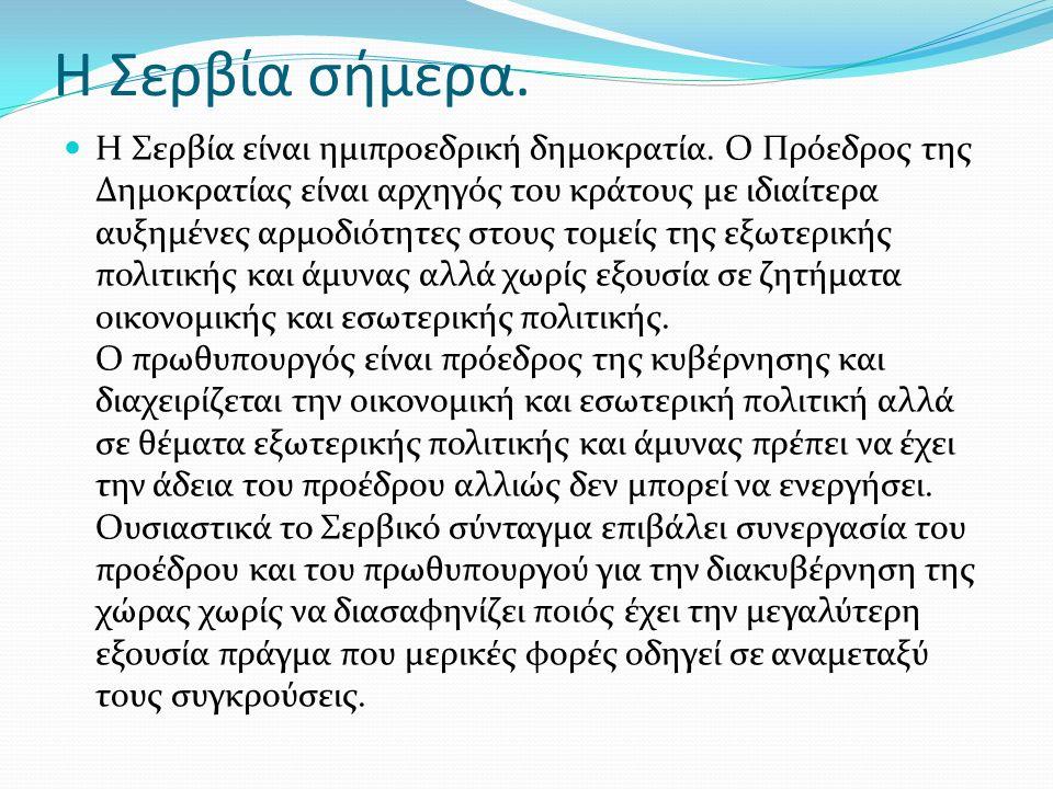 Η Σερβία σήμερα. Η Σερβία είναι ημιπροεδρική δημοκρατία.
