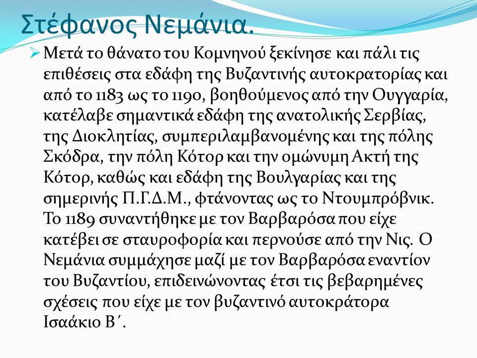 Εκχριστιανισμός Σλάβων και δημιουργία γλαγολιτικού/ σλαβικού αλφαβήτου.