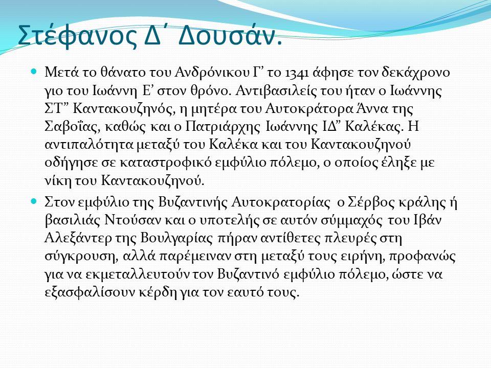 Συμμαχία Ελλάδας-Σερβίας (19 Μαΐου 1913/1 Ιουνίου 1913) Η Ελλάδα και η Σερβία υπέγραψαν σύμφωνο συμμαχίας και από κοινού επιθέσεως σε περίπτωση που μία από τις δύο χώρες δεχτεί επίθεση από τρίτη χώρα (19 Μαΐου/1 Ιουνίου 1913).
