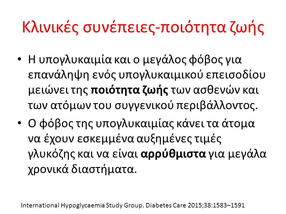 Κλινικές συνέπειες-ποιότητα ζωής Η υπογλυκαιμία και ο μεγάλος φόβος για επανάληψη ενός υπογλυκαιμικού επεισοδίου μειώνει της ποιότητα ζωής των ασθενών και των ατόμων του συγγενικού περιβάλλοντος.