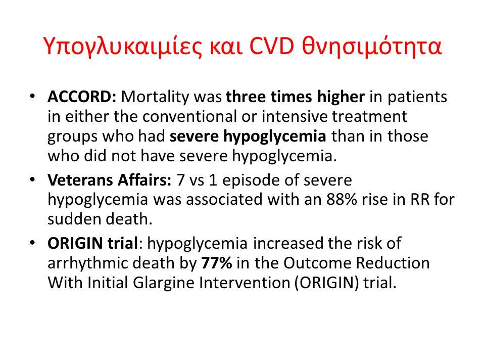Υπογλυκαιμίες και CVD θνησιμότητα ACCORD: Mortality was three times higher in patients in either the conventional or intensive treatment groups who ha