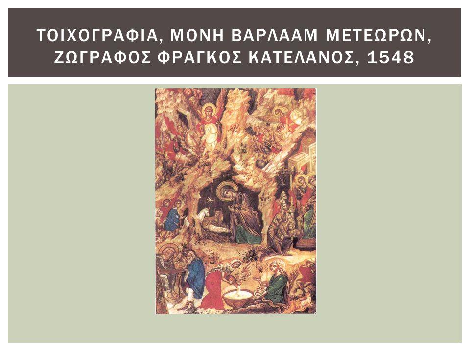 ΤΟΙΧΟΓΡΑΦΙΑ, ΜΟΝΗ ΒΑΡΛΑΑΜ ΜΕΤΕΩΡΩΝ, ΖΩΓΡΑΦΟΣ ΦΡΑΓΚΟΣ ΚΑΤΕΛΑΝΟΣ, 1548