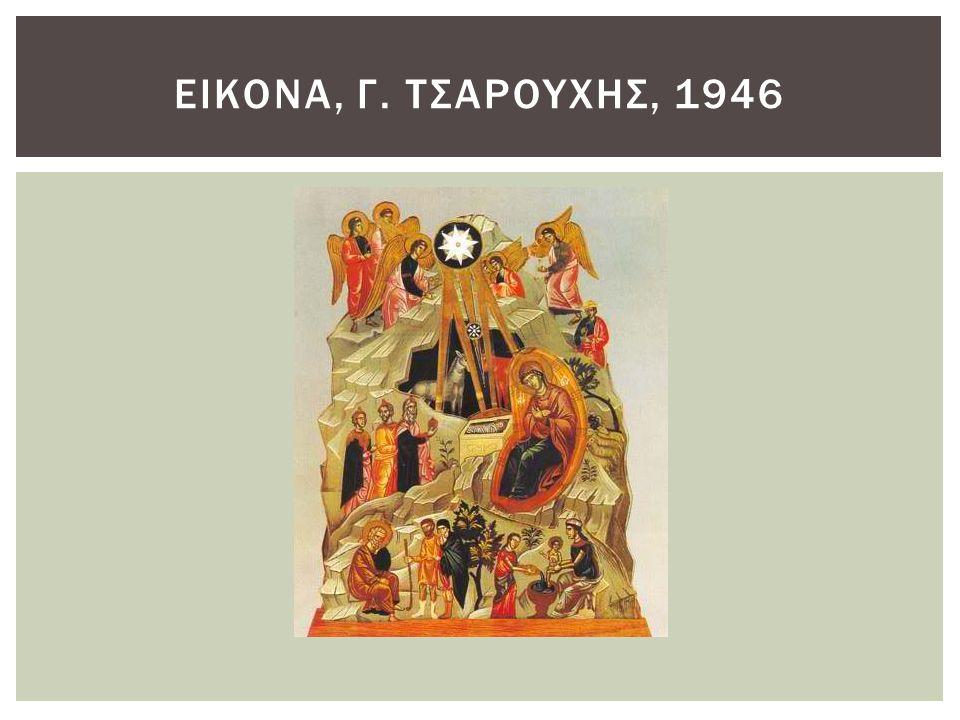 ΕΙΚΟΝΑ, Γ. ΤΣΑΡΟΥΧΗΣ, 1946