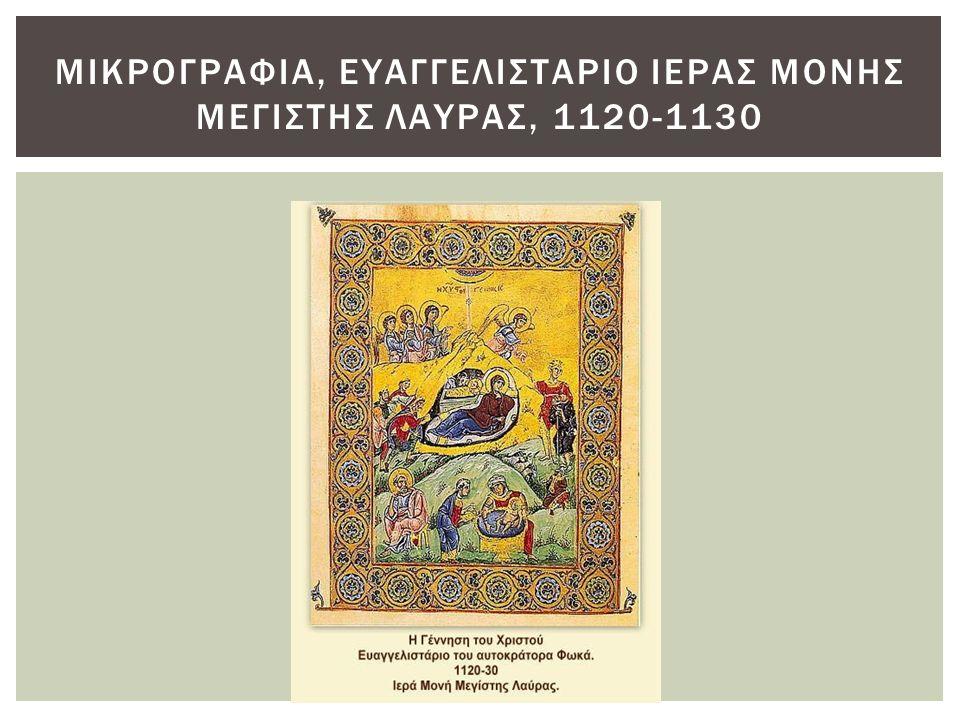 ΜΙΚΡΟΓΡΑΦΙΑ, ΕΥΑΓΓΕΛΙΣΤΑΡΙΟ ΙΕΡΑΣ ΜΟΝΗΣ ΜΕΓΙΣΤΗΣ ΛΑΥΡΑΣ, 1120-1130