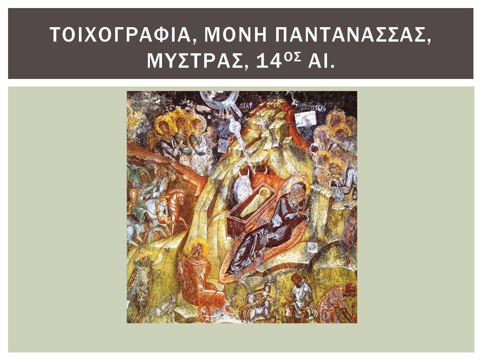 EIKONΑ, ΣΥΛΛΟΓΗ ΑΝΔΡΕΑΔΗ, 1400-1420