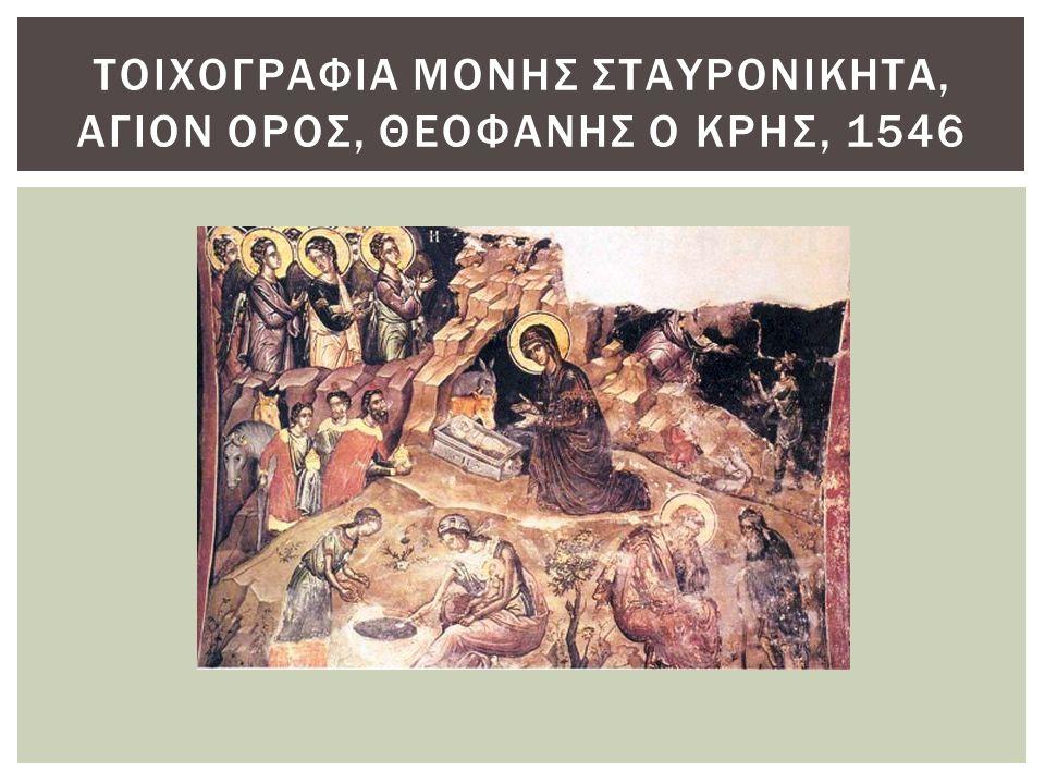 ΕΙΚΟΝΑ ΜΟΝΗΣ ΣΤΑΥΡΟΝΙΚΗΤΑ, ΘΕΟΦΑΝΗΣ Ο ΚΡΗΣ, 1546