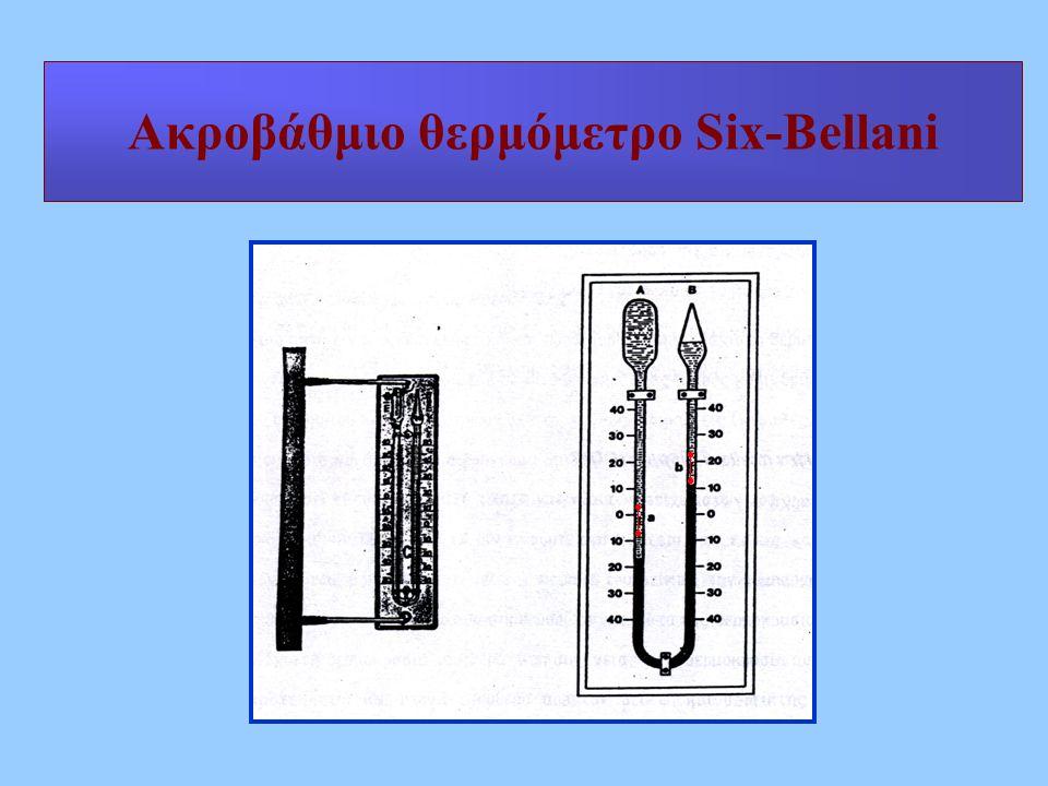 Ακροβάθμιο θερμόμετρο Six-Bellani