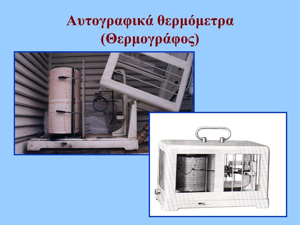 Αυτογραφικά θερμόμετρα (Θερμογράφος)
