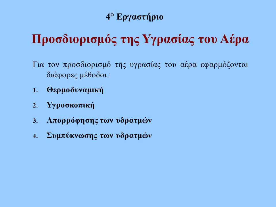 Προσδιορισμός της Υγρασίας του Αέρα 4° Εργαστήριο Για τον προσδιορισμό της υγρασίας του αέρα εφαρμόζονται διάφορες μέθοδοι : 1. Θερμοδυναμική 2. Υγροσ